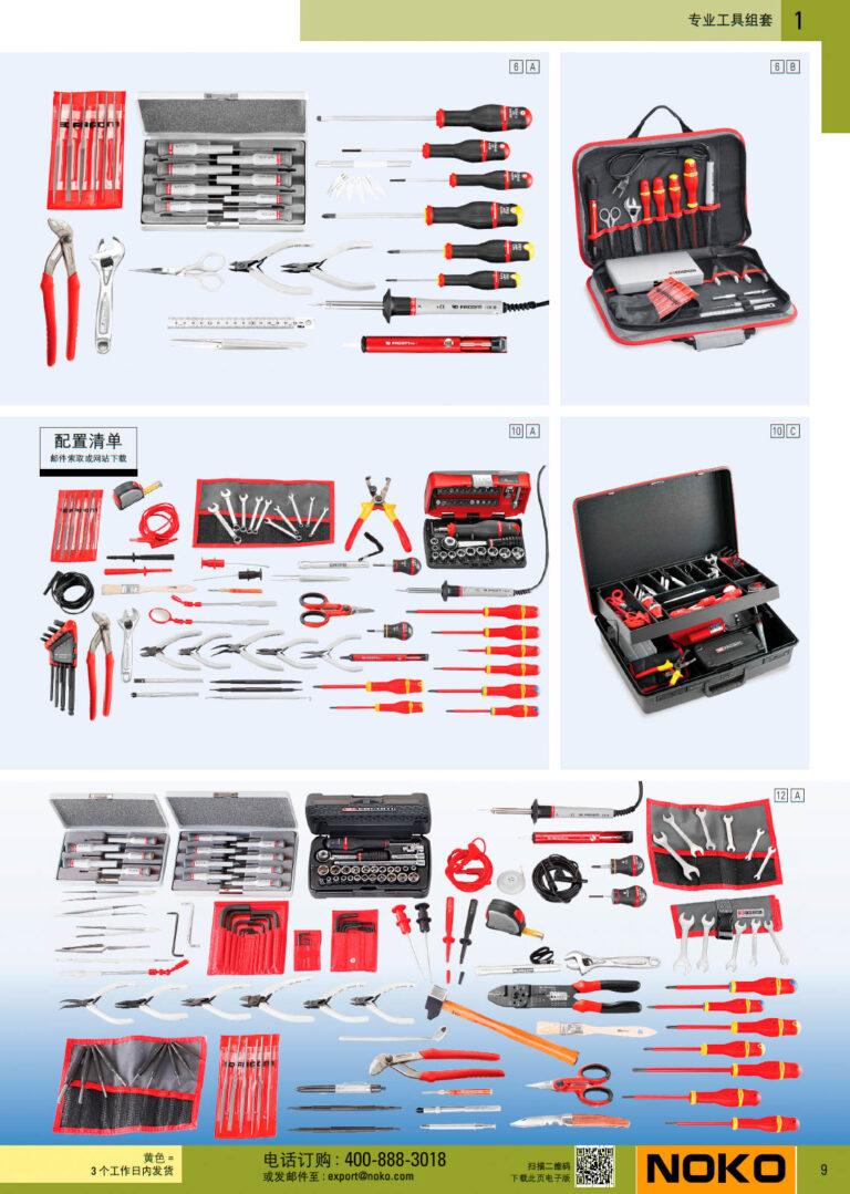 NOKO 手工具 专业工具组套