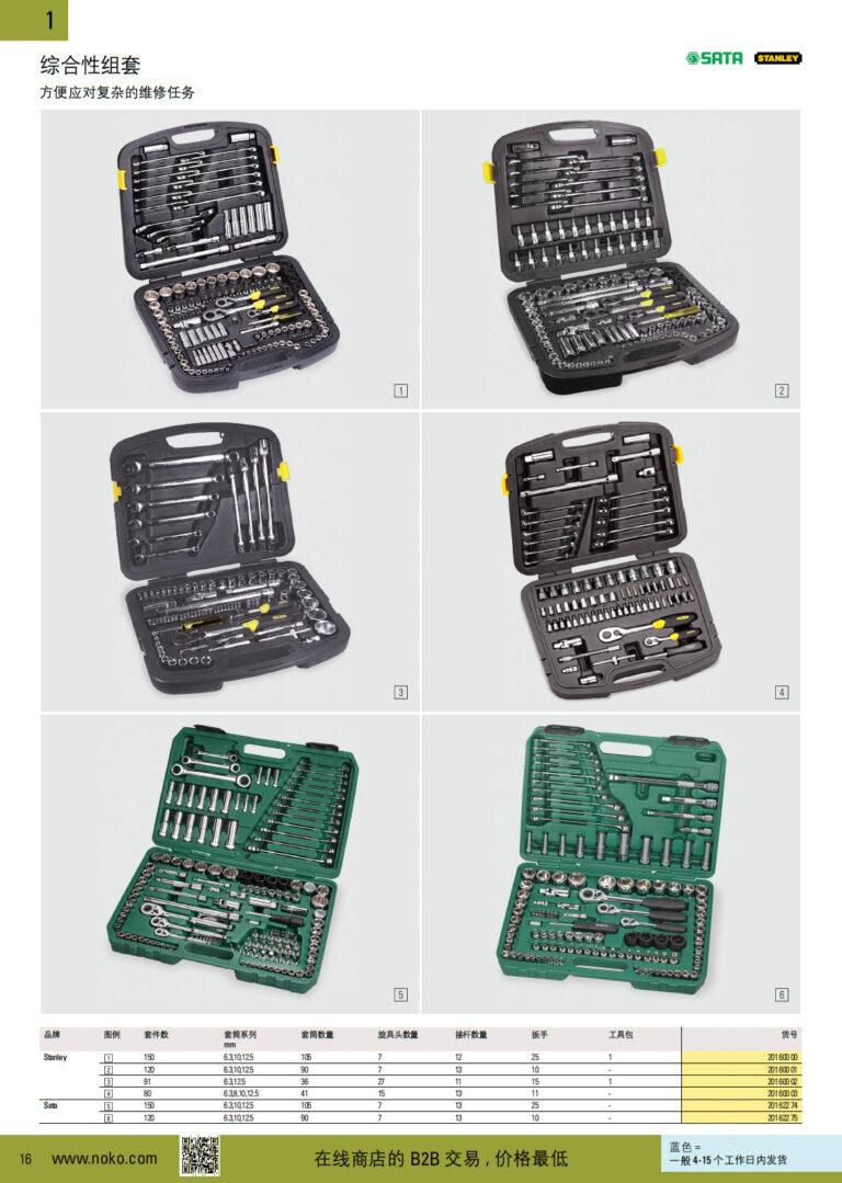 NOKO 手工具 综合工具组套