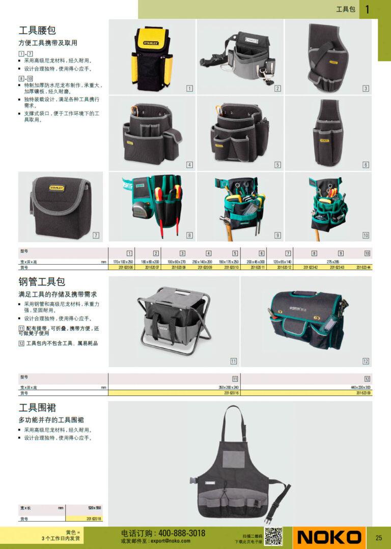 NOKO 手工具 工具包