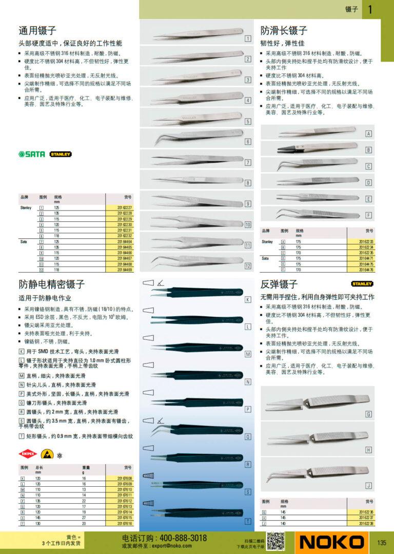 NOKO 手工具 镊子