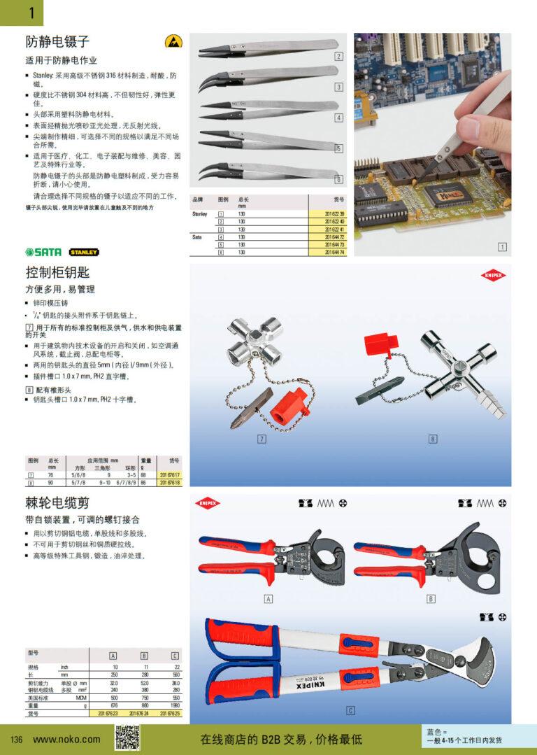 NOKO 手工具 镊子 控制柜钥匙 剪刀