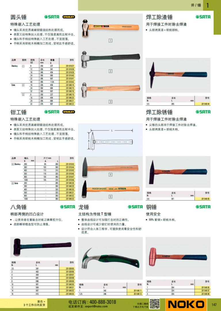 NOKO 手工具 锤 斧