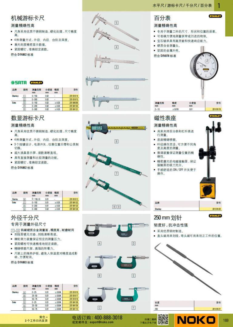 NOKO 手工具 游标卡尺 百分表 千分尺