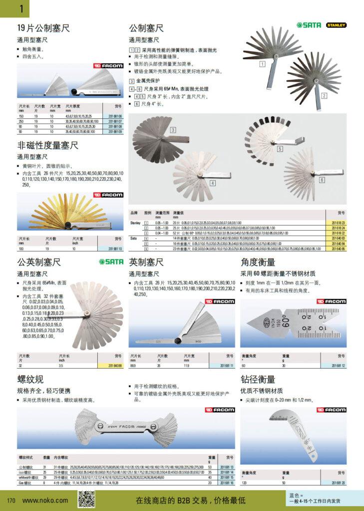 NOKO 手工具 塞尺角度衡量 半径测量仪