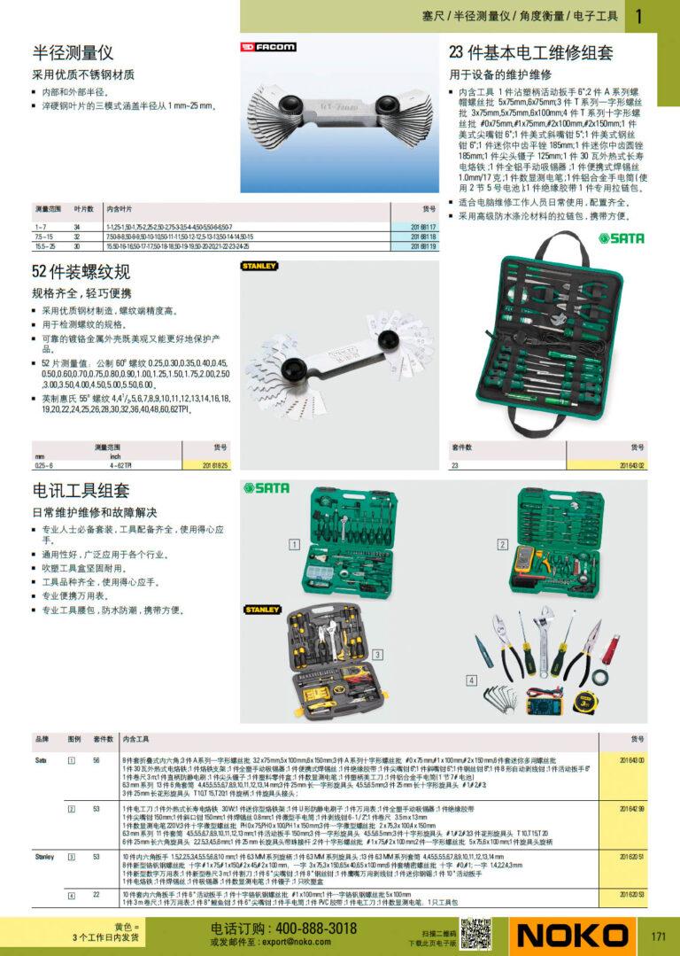 NOKO 手工具 半径测量仪电子工具角度衡量
