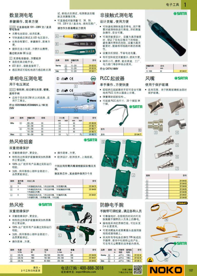 NOKO 手工具 电子工具 绝缘工具