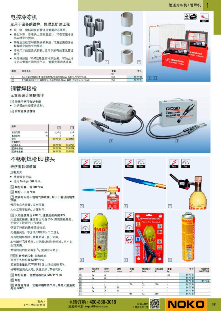 NOKO 手工具 管道冷冻机 管焊机