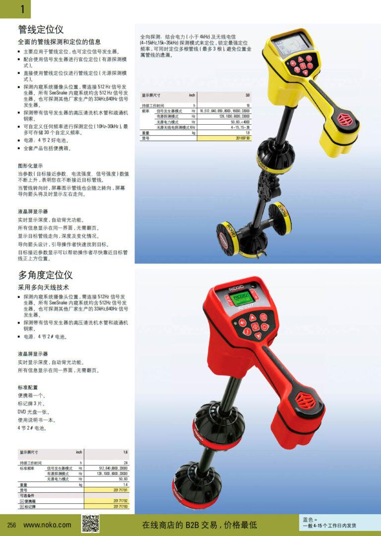 NOKO 手工具 管线定位仪