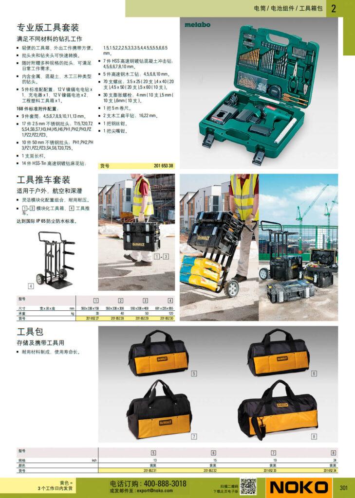 NOKO 动力工具 工具箱包