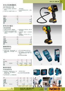 NOKO 动力工具 测量仪器 博世