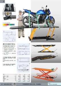 NOKO 汽车维修 摩托车维修升降平台