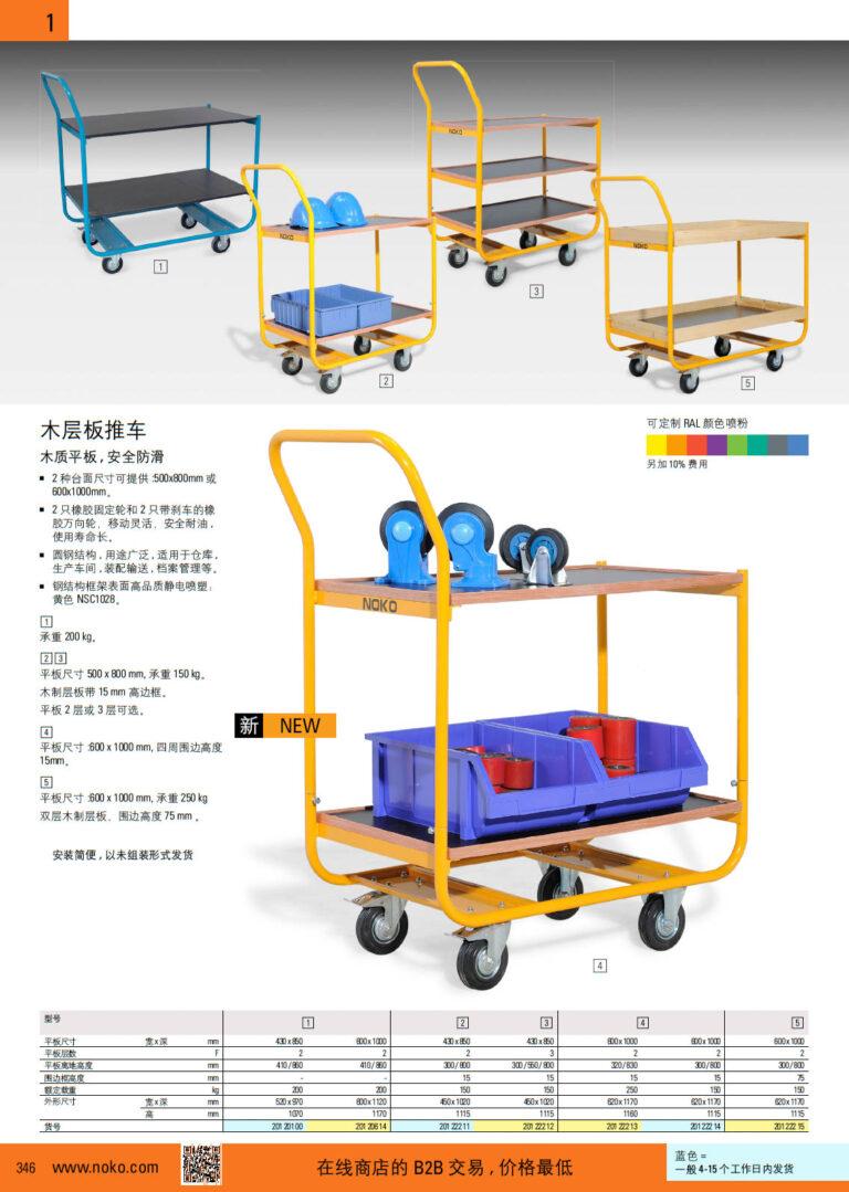 NOKO 工业车辆 工具推车