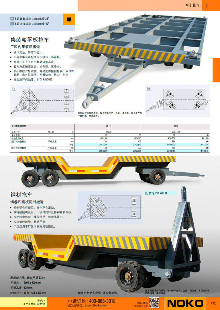 NOKO 工业车辆 牵引拖车