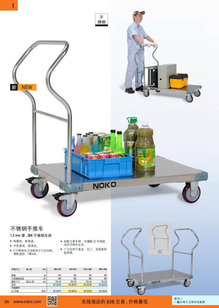 NOKO 工业车辆 服务推车