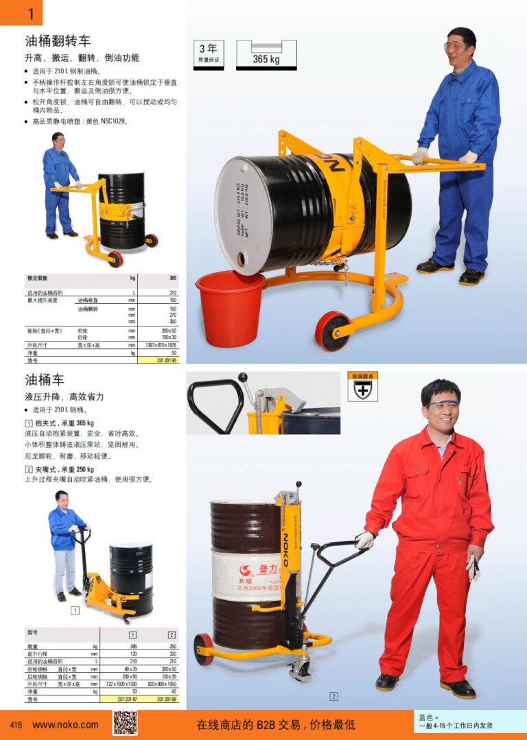 NOKO 工业车辆 油桶车