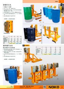 NOKO 工业车辆 油桶夹
