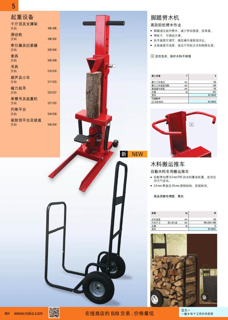 NOKO 起重设备 劈木机