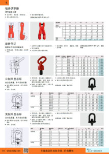 NOKO 起重设备 索具 吊具