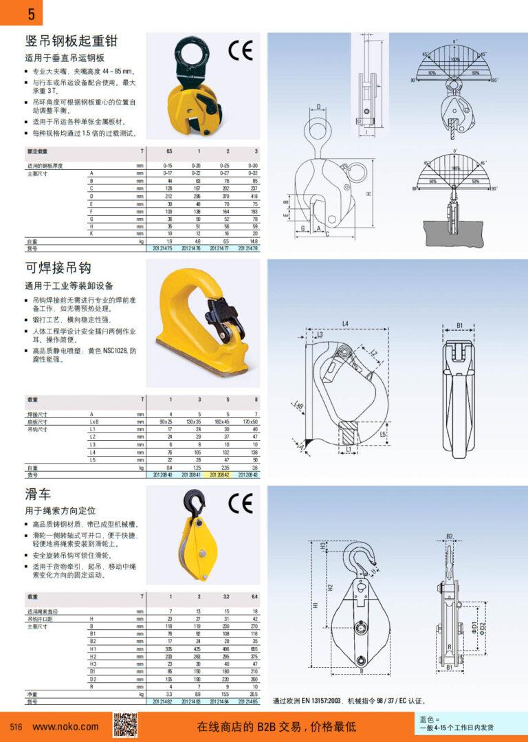 NOKO 起重设备 吊具