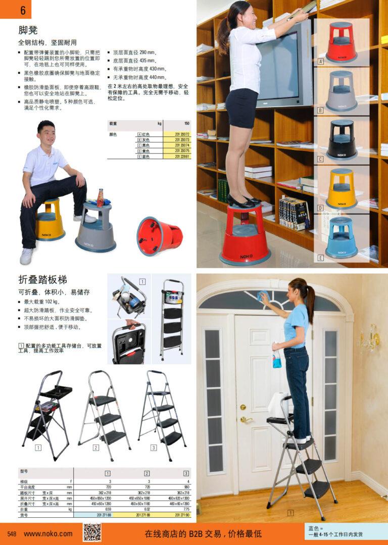 NOKO 梯及作业平台 脚凳