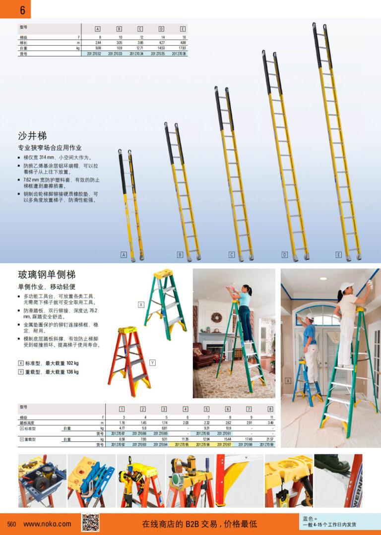 NOKO 梯及作业平台 梯子