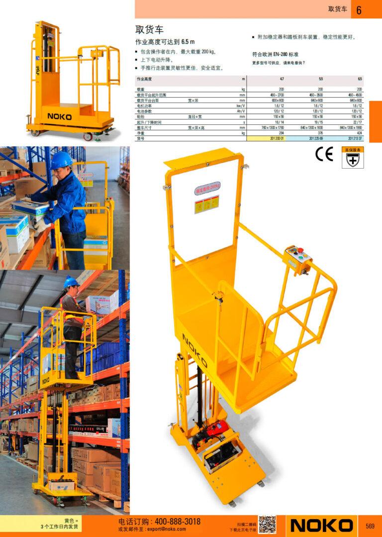 NOKO 梯及作业平台 取货车