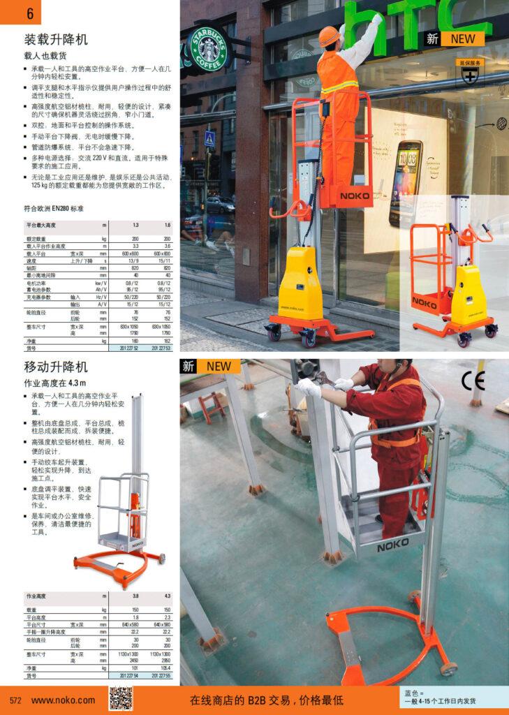 NOKO 梯及作业平台 升降机