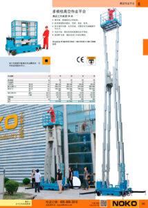 NOKO 梯及作业平台 高空作业平台