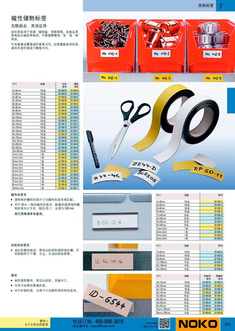 NOKO 货架 货架标签