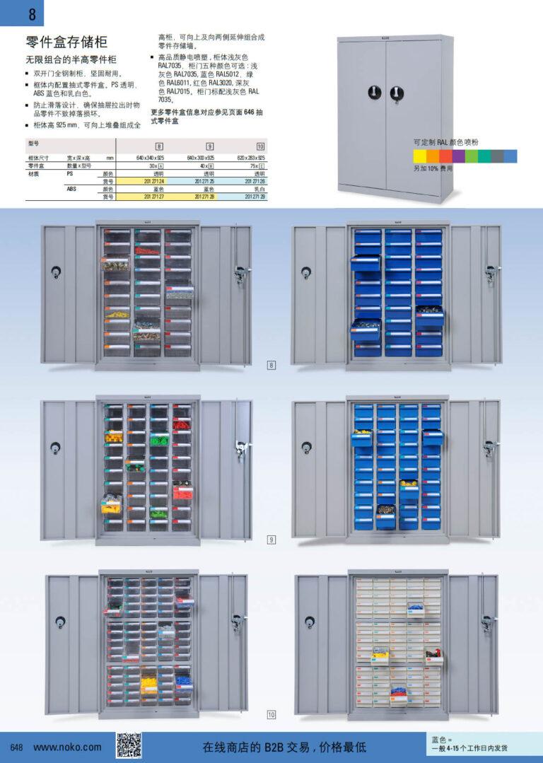 NOKO 工位器具 零件盒