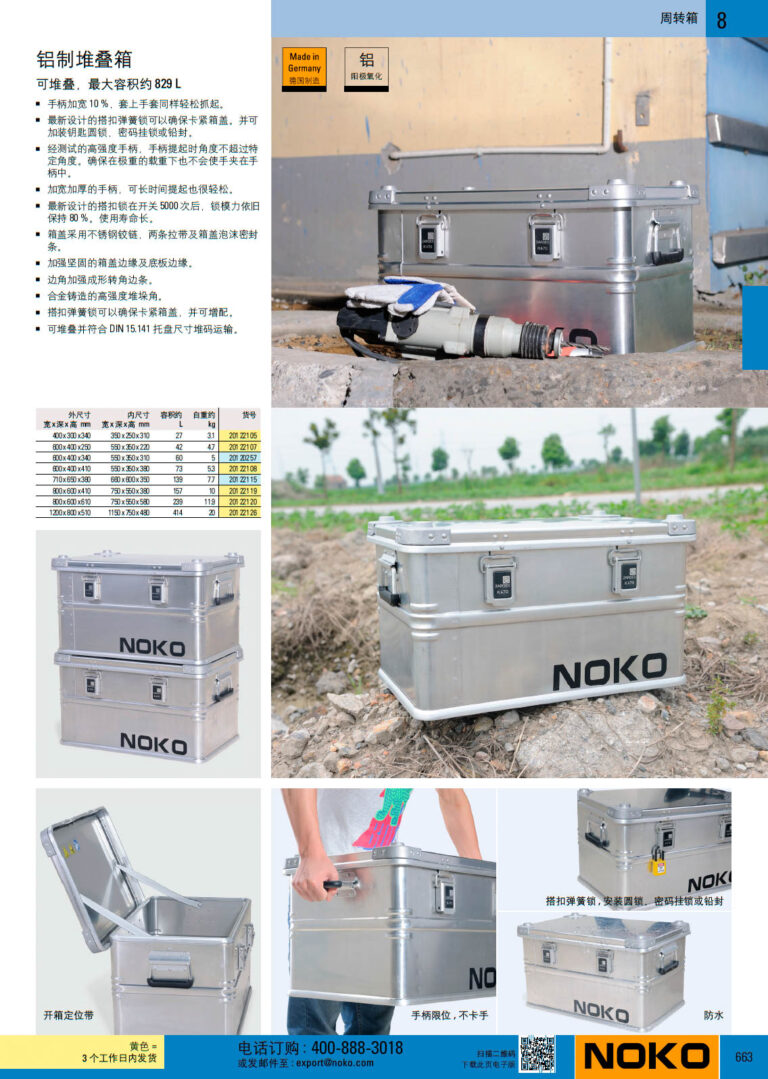 NOKO 工位器具 周转箱