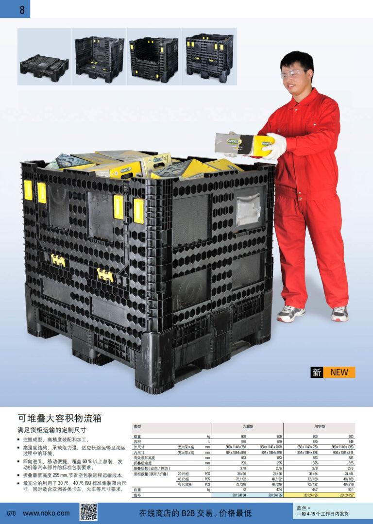 NOKO 工位器具 塑料箱式托盘