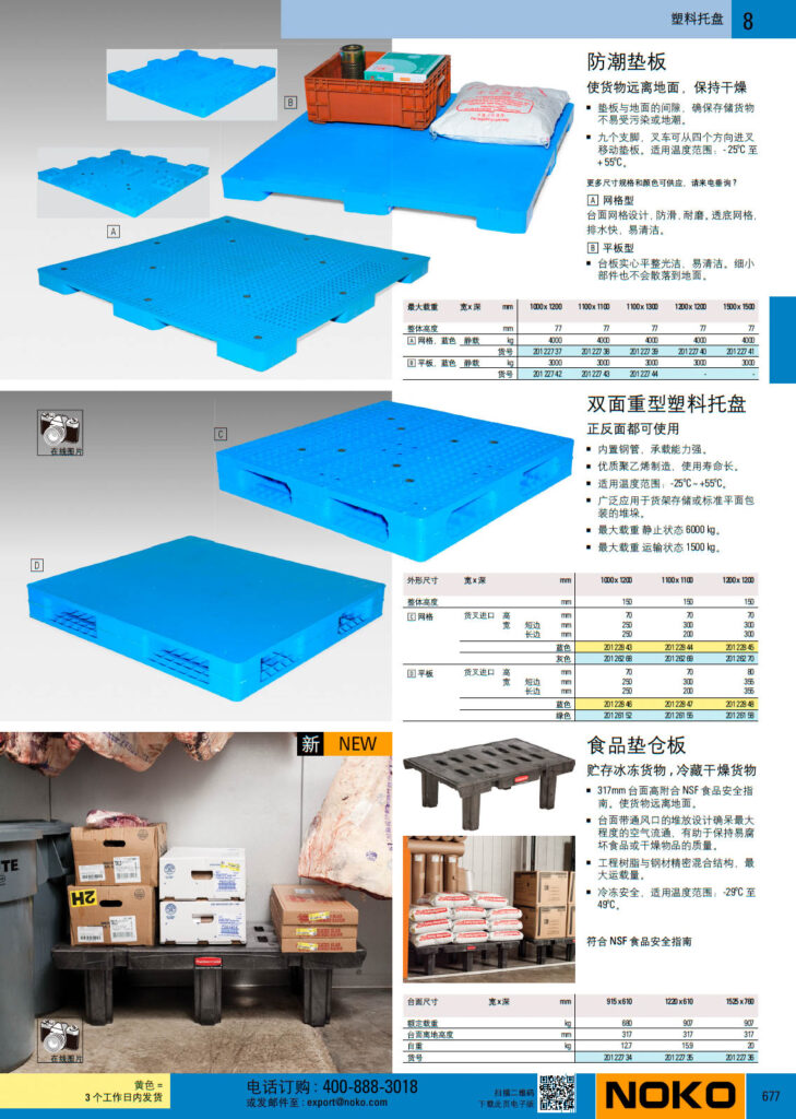 NOKO 工位器具 塑料托盘