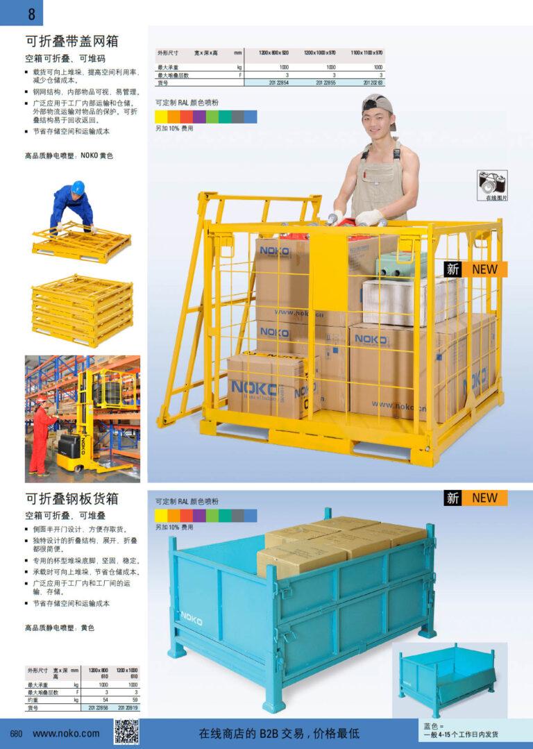NOKO 工位器具 金属货箱