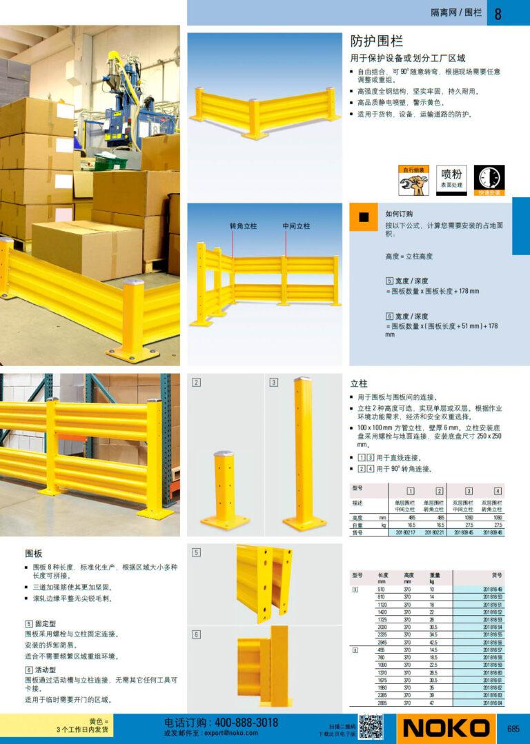 NOKO 工位器具 围栏