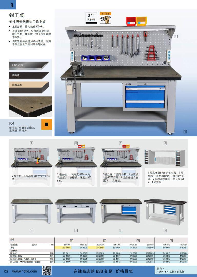 NOKO 工位器具 工作桌