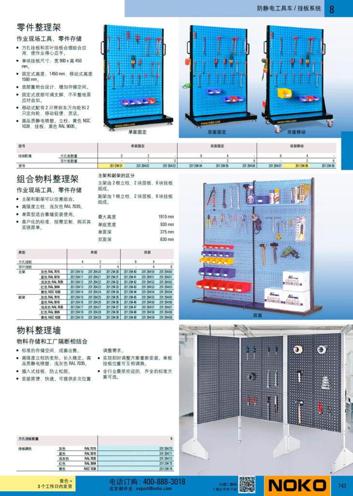 NOKO 工位器具 挂板系统