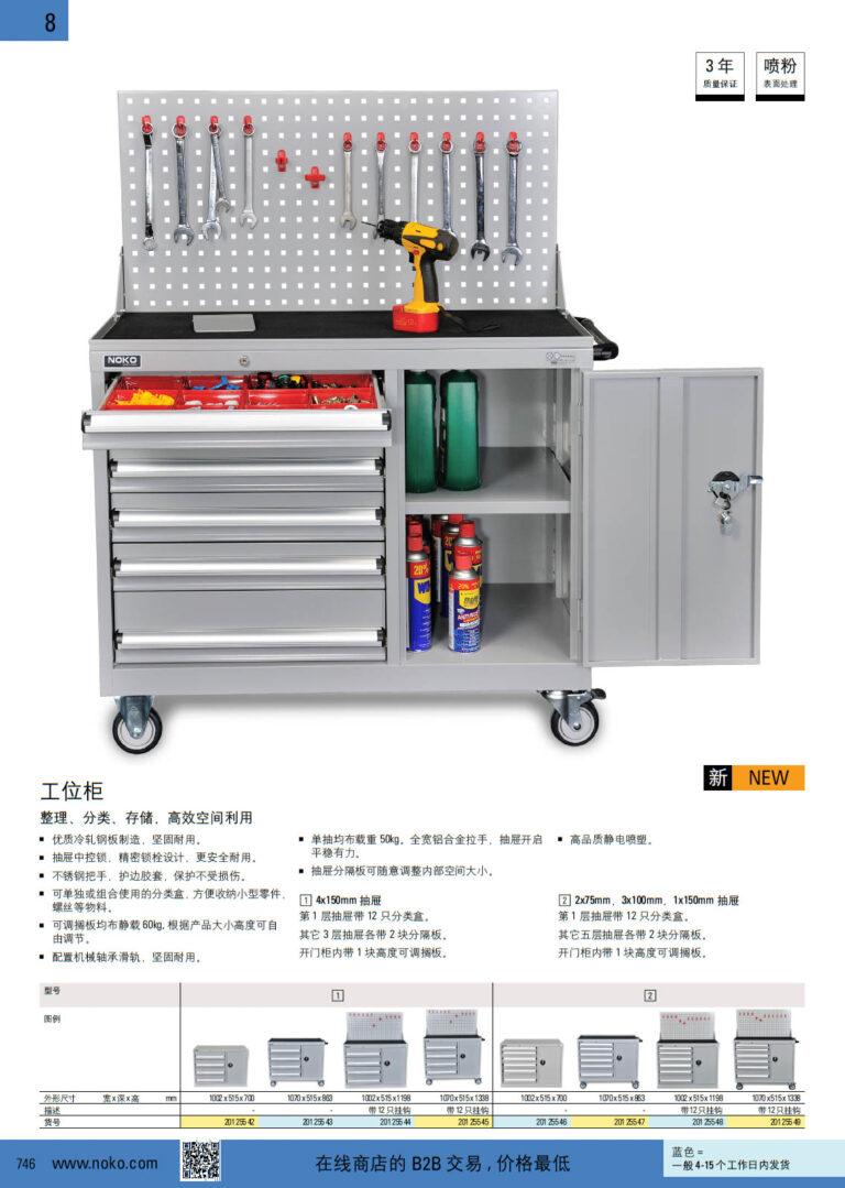NOKO 工位器具 工具车