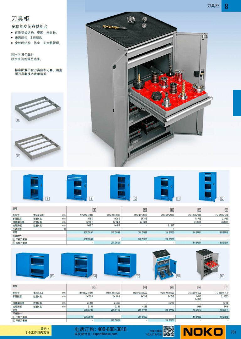 NOKO 工位器具 刀具柜