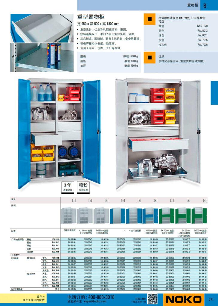 NOKO 工位器具 置物柜