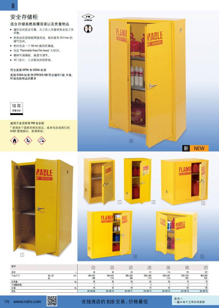 NOKO 工位器具 安全存储柜