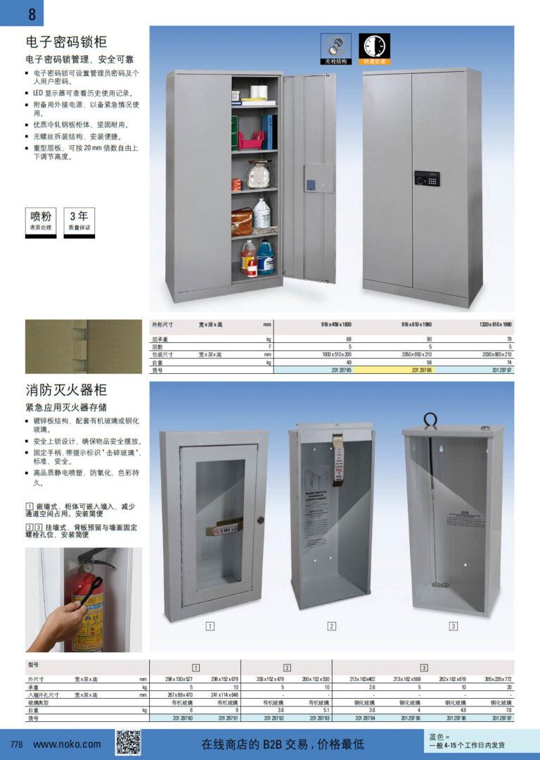 NOKO 工位器具 密码锁柜 灭火器柜