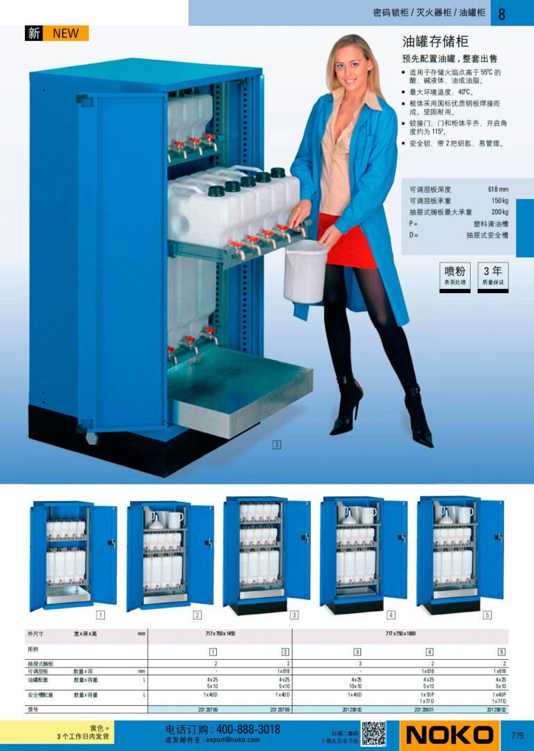 NOKO 工位器具 油罐柜