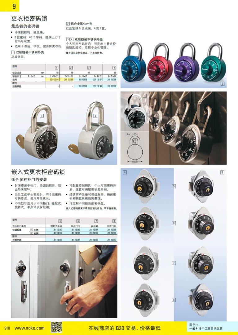 NOKO 安全 安防锁
