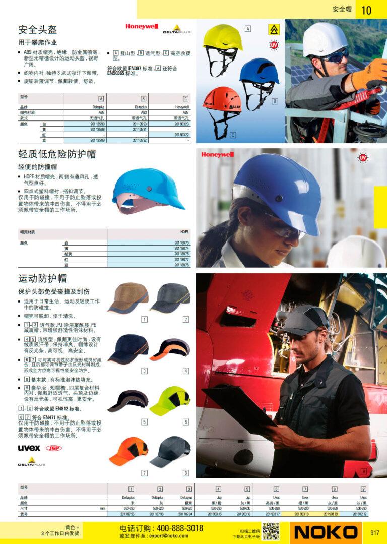 NOKO 个人防护救援 安全帽