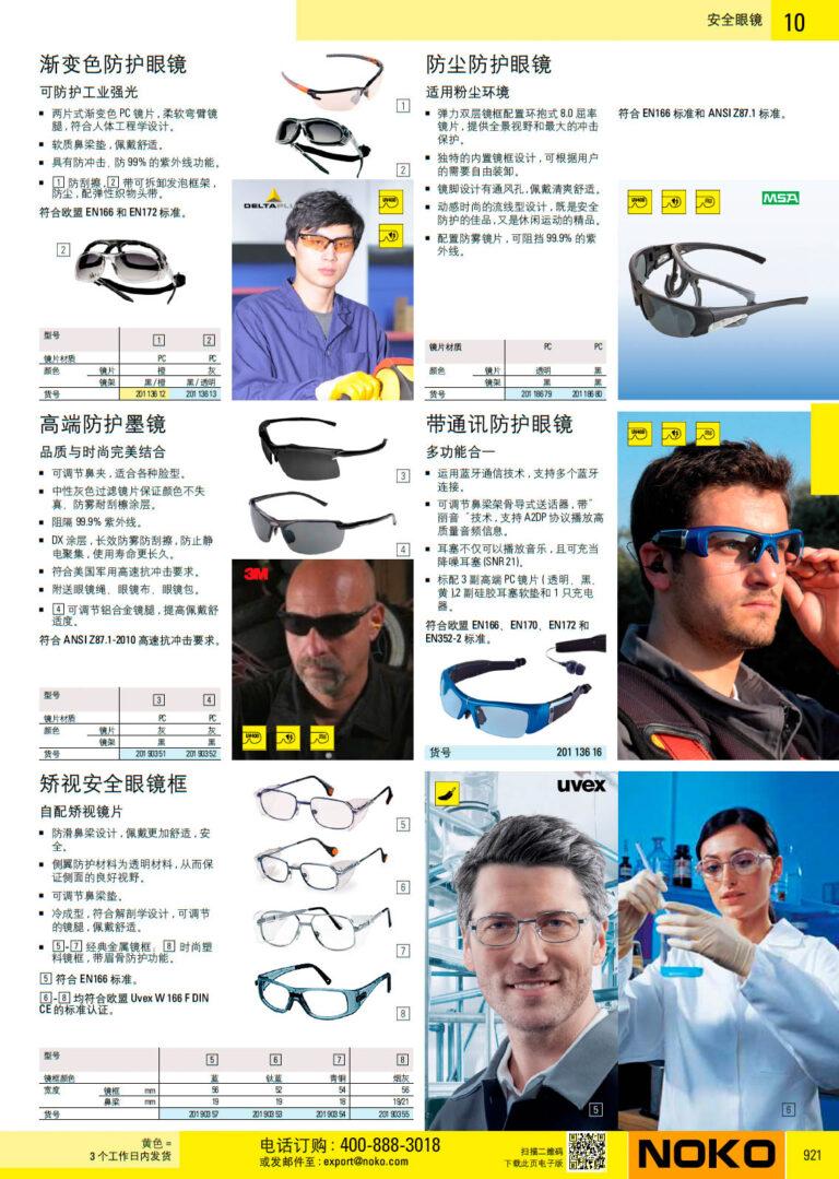 NOKO 个人防护救援 安全眼镜
