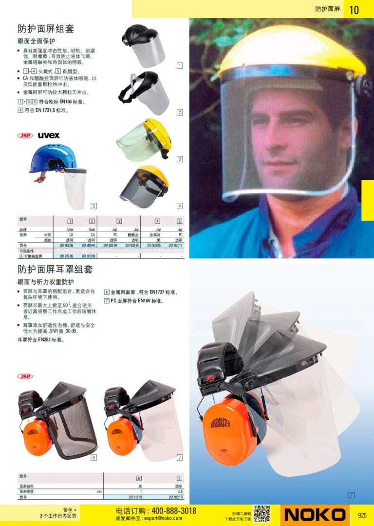 NOKO 个人防护救援 防护面屏