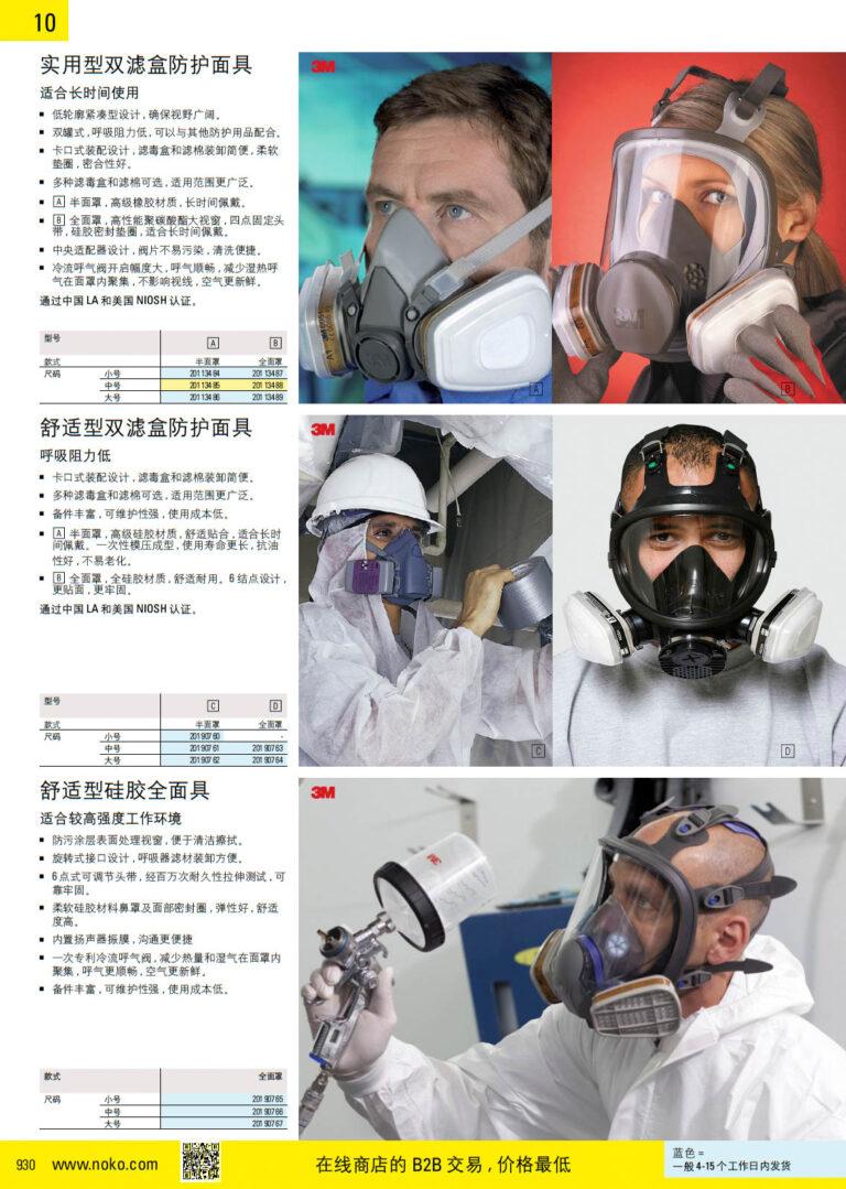 NOKO 个人防护救援 防护面具