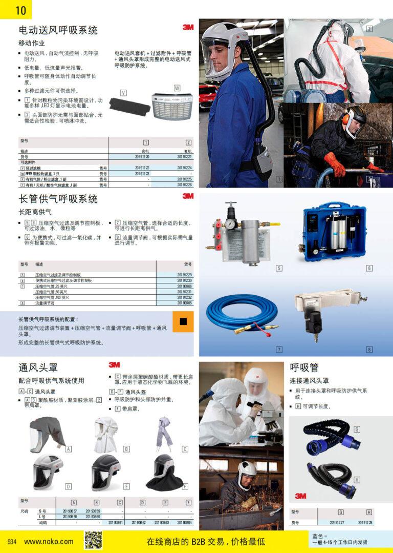 NOKO 个人防护救援 电动送风系统 长管供气系统