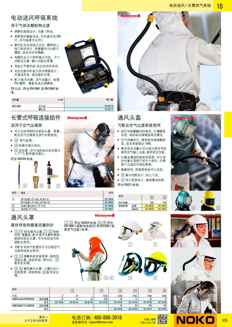 NOKO 个人防护救援 长管供气系统